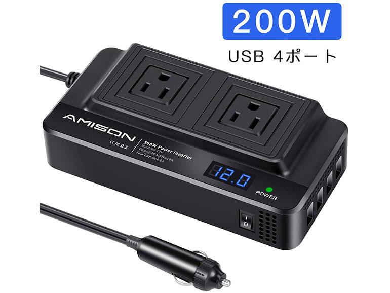Amison インバーター 200w