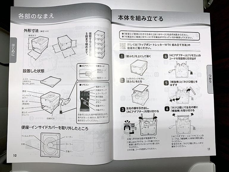 ラップポントイレ(トレッカーWT-4) 説明書