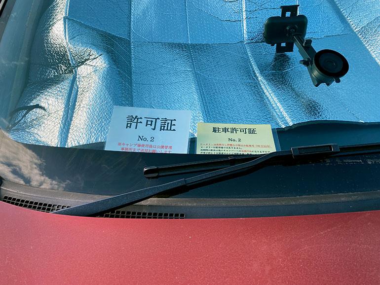 橘の丘総合公園 駐車許可証
