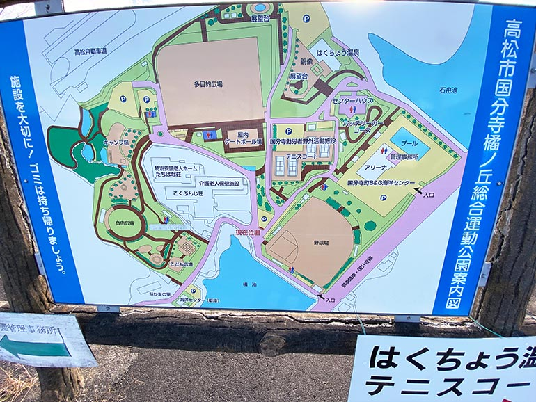 橘の丘総合公園 園内マップ