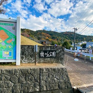 橘ノ丘総合運動公園
