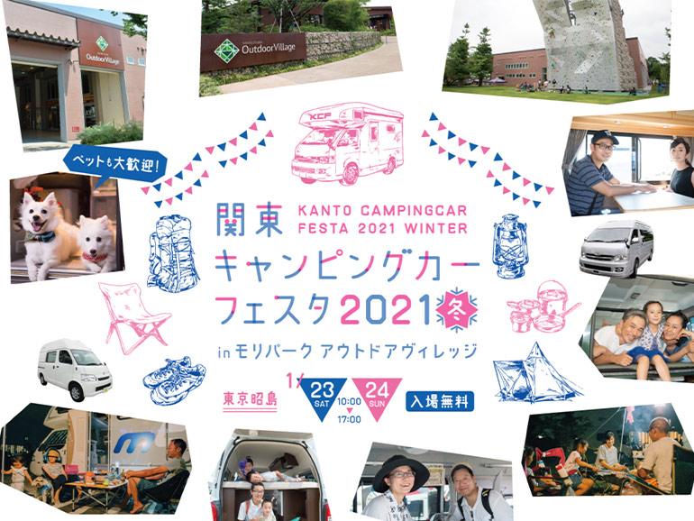 関東キャンピングカーフェスタ2021