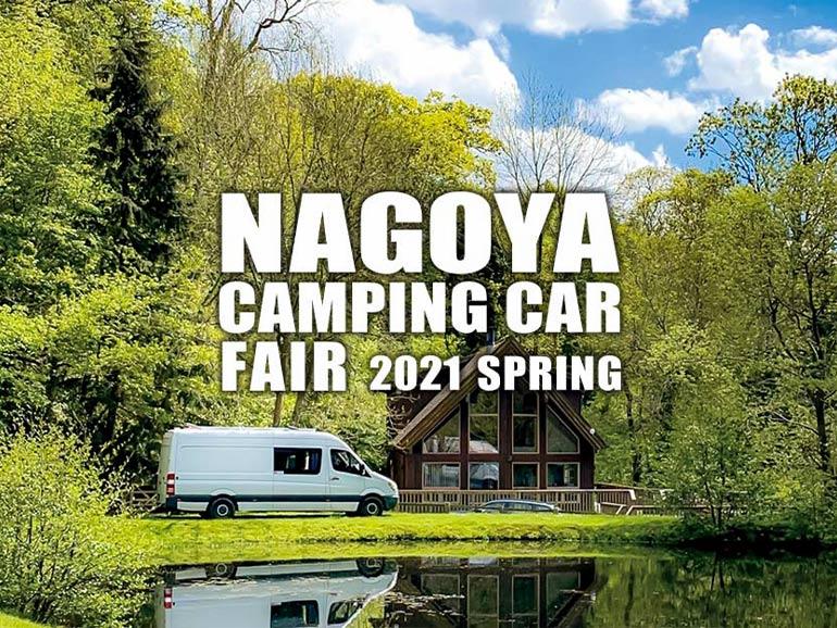 名古屋キャンピングカーフェア2021