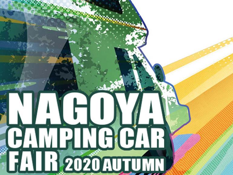 福岡キャンピングカーショー2020