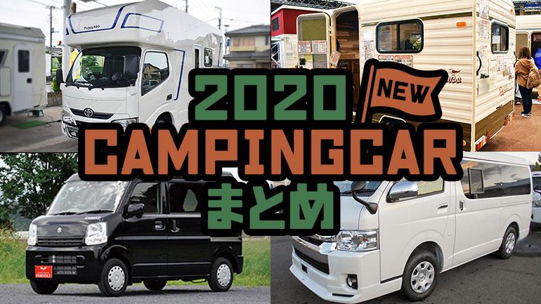 2020年注目したいキャンピングカーまとめ