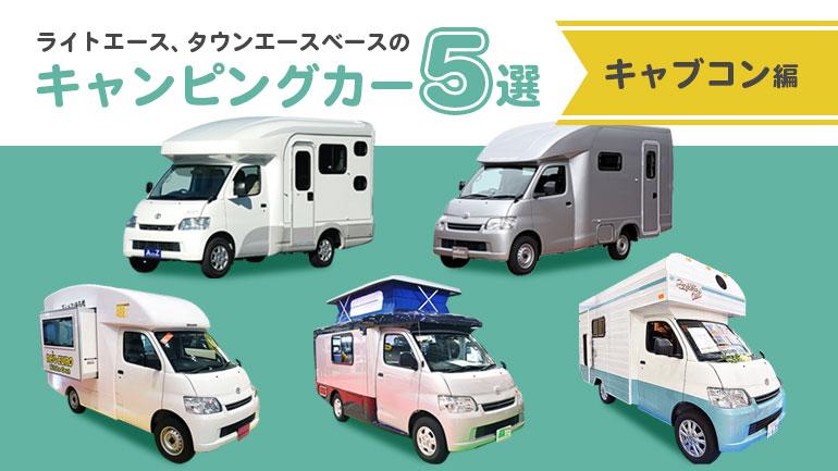ライトエース・タウンエースベースのキャンピングカー5選!キャブコン編