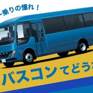 キャンピングカー バスコン