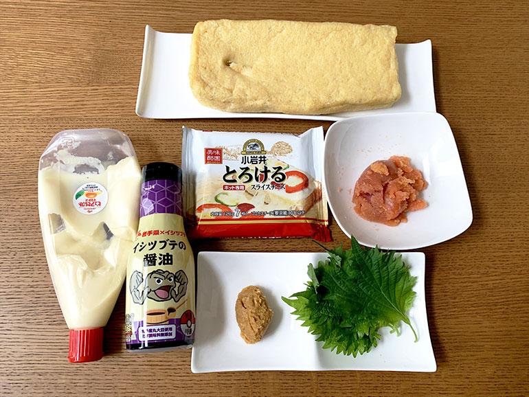 明太チーズ大葉味噌焼き 材料