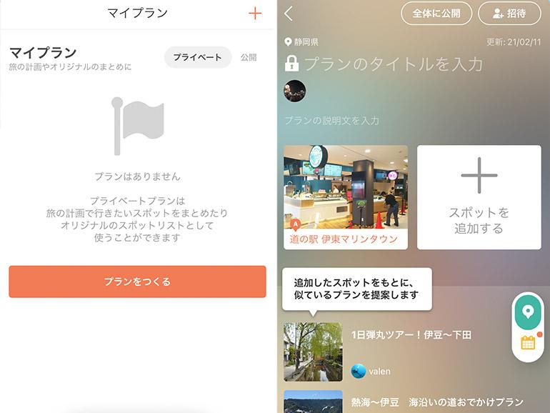無料アプリ「Holiday:ホリディ」プラン作成のスクショ