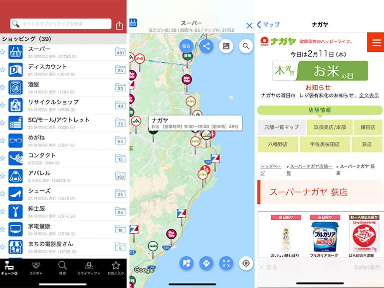 ロケスマ アプリ
