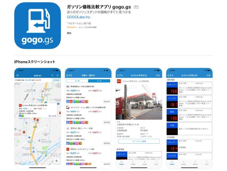 gogo.gs アプリスクショ