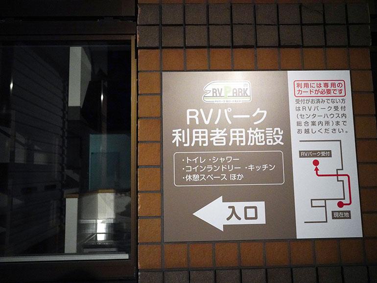 RVパーク 施設看板