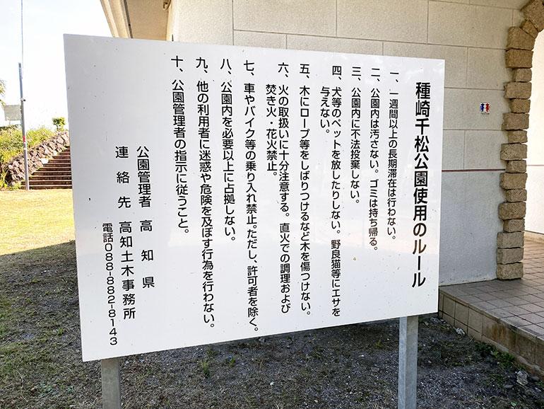 種崎千松公園の利用上の注意点