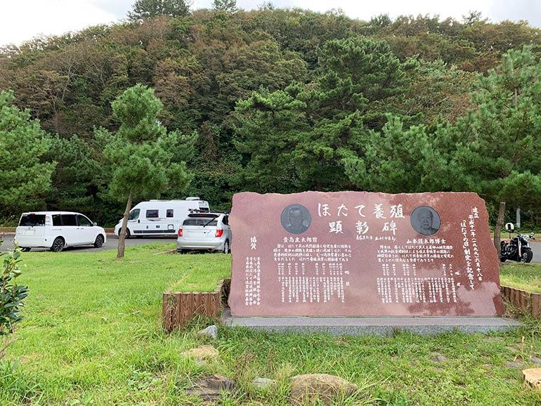 大島パークのほたて養殖顕彰碑