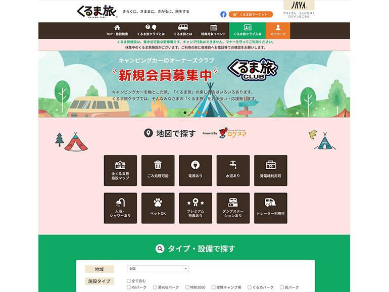 くるま旅CLUBの公式サイトのスクショ