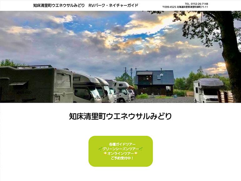 「知床清里町ウエネウサルみどり」ホームページスクショ
