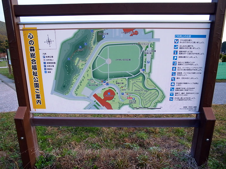 心の森総合福祉公園看板