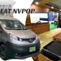 大人気のリトリートシリーズに新モデル登場!ペットと車旅を楽しめる「RETREAT NVPOP」