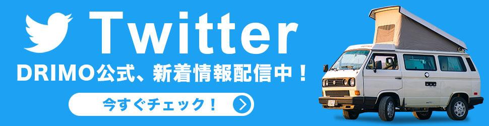 DRIMO公式Twitter