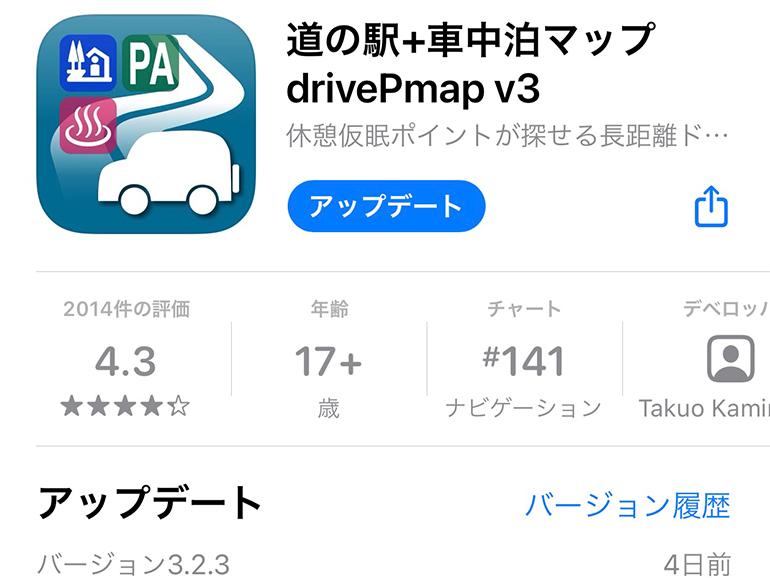 道の駅+車中泊マップdrivePmap v32