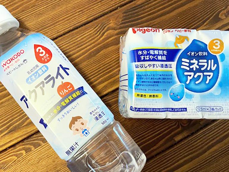 子供用水分補給