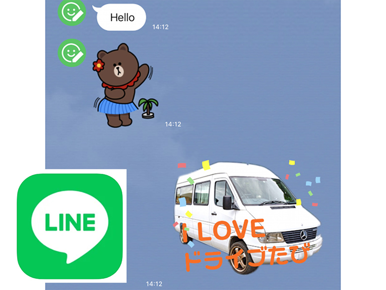 LINEのメッセージ画面で実際に使用したもの