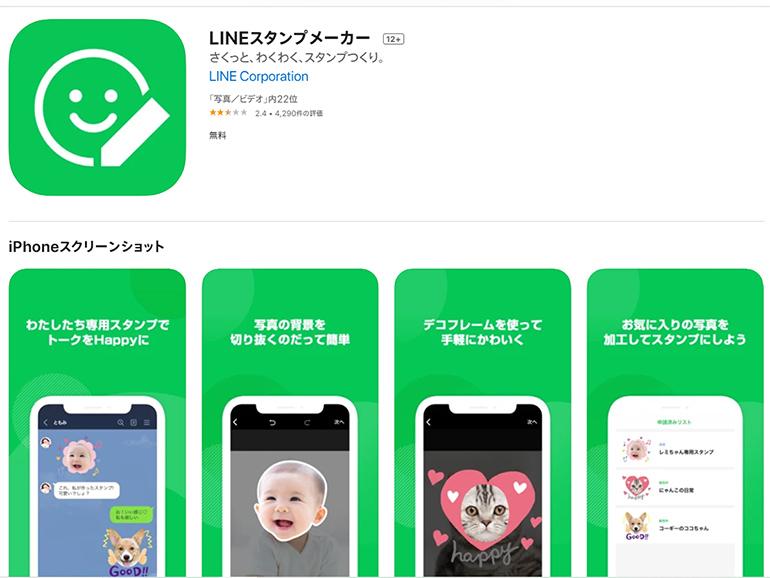 専用アプリのダウンロード