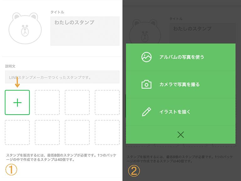 専用アプリの画面