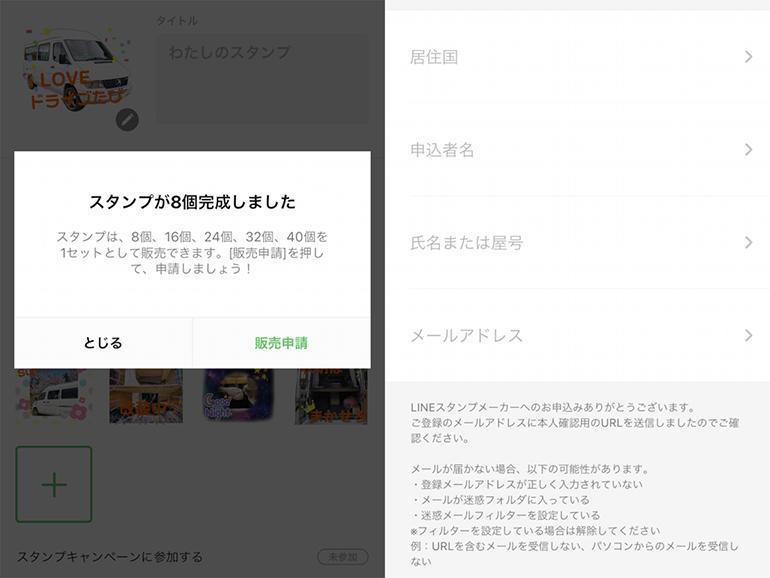 LINEアプリの申請画面