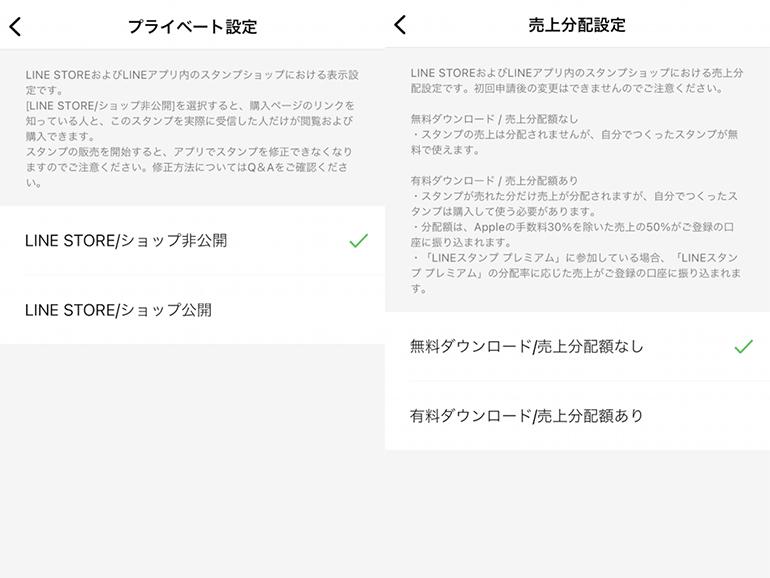 プライベート設定画面