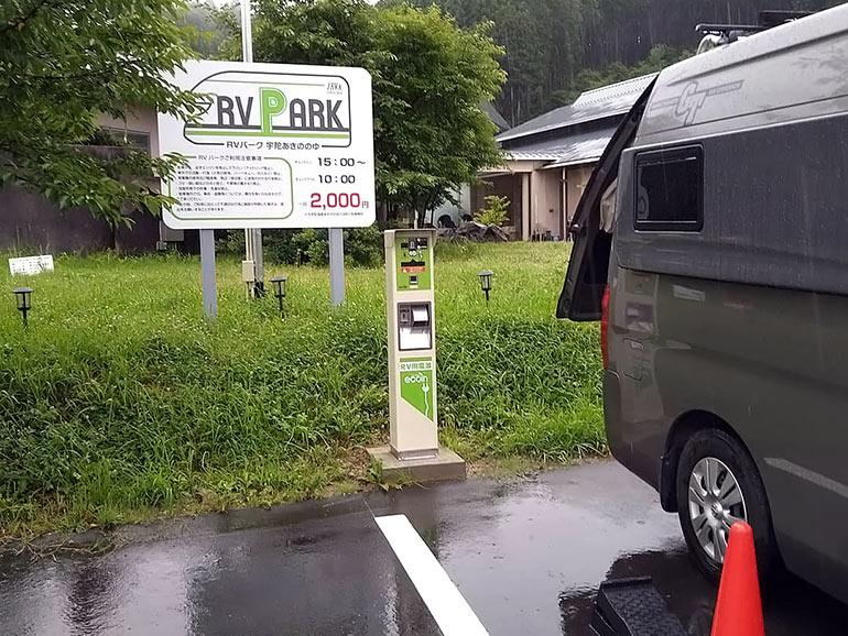 奈良のRVパーク